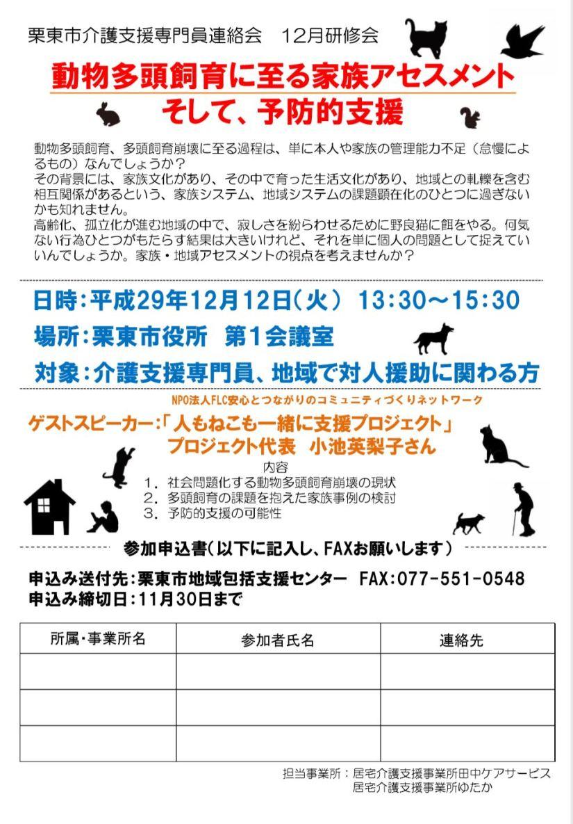 栗東市CM研修会チラシ