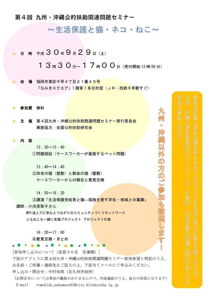 福岡市研修会.jpg